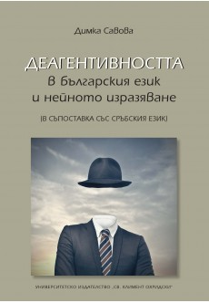 Деагентивността в българския език и нейното изразяване (в съпоставка със сръбския език) - unipress.bg