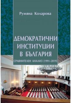 Демократични институции в България. Сравнителен анализ (1991-2019) - unipress.bg