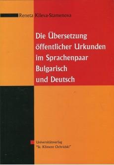 Die Ubersetzung offentlicher Urkunden im Sprachenpaar Bulgarish und Deutsch - unipress.bg