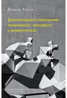 Дигитализация и образование: иновативност, креативност и интеркултурност - unipress.bg