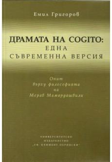 Драмата на cogito: една съвременна версия. Опит върху философията на Мераб Мамардашвили - unipress.bg