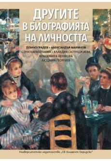 Другите в биографията на личността - unipress.bg