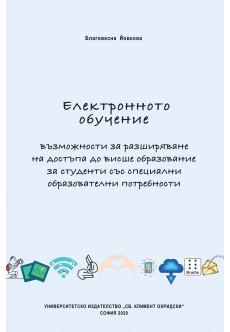 Електронното обучение - възможности за разширяване на достъпа до висше образование за студенти със специални образователни потребности - unipress.bg