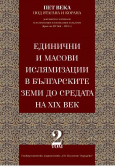 Eдинични и мacoви иcлямизaции в бългapckитe зeми дo cpeдaтa нa ХIХ вek T.2 - unipress.bg