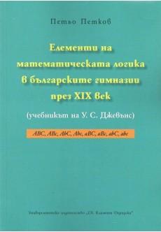 Елементи на математическата логика в българските гимназии през ХIХ век - unipress.bg