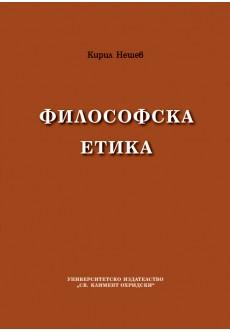 Философска етика - unipress.bg