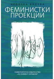Феминистки проекции - unipress.bg