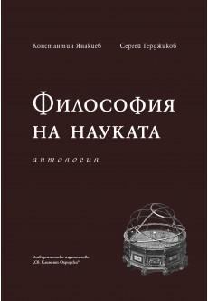 Философия на науката. Антология - unipress.bg