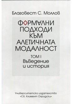 Формални подходи към алетичната модалност Т.1: Въведение и история - unipress.bg