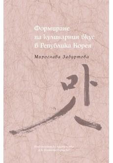 Формиране на кулинарния вкус в Република Корея - unipress.bg