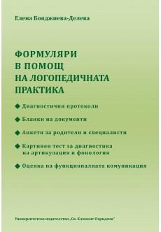 Формуляри в помощ на логопедичната практика - unipress.bg