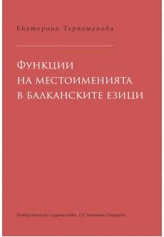 Функции на местоименията в балканските езици - unipress.bg