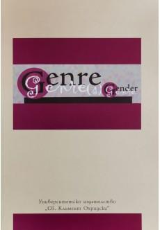 Gender/Genre - unipress.bg