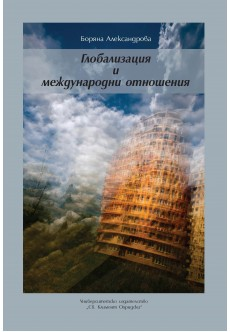 Глобализация и международни отношения - unipress.bg