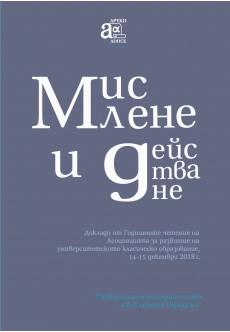 Мислене и действие - unipress.bg