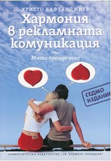 Хармония в рекламната комуникация - unipress.bg