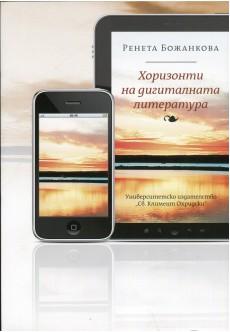 Хоризонти на дигиталната литература - unipress.bg