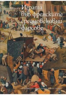Играта във френските средновековни фарсове - unipress.bg