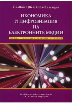 Икономика и цифровизация на електронните медии - unipress.bg