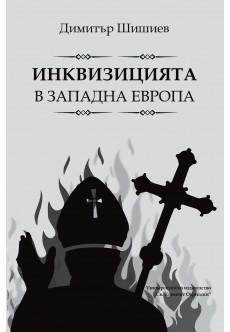 Инквизицията в Западна Европа - unipress.bg