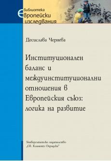 Институционален баланс и междуинституционални отношения в Европейския съюз: логика на развитие - unipress.bg