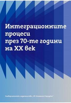Интеграционните процеси през 70-те години на ХХ век - unipress.bg