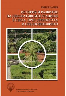История и развитие на декоративните градини в света през Древността и Средновековието - unipress.bg