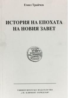 История на епохата на Новия Завет - unipress.bg