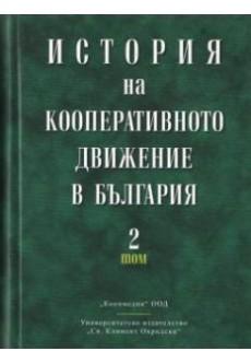 История на кооперативното движение в България. Том 2 - unipress.bg