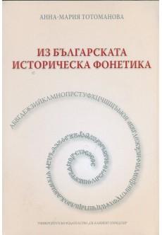 Из българската историческа фонетика - unipress.bg