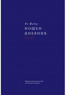 Нощен дневник (1978-1984), т.1 - unipress.bg