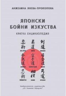 Японски бойни изкуства. Кратка енциклопедия - unipress.bg