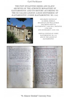 The Post-byzantine Greek and Slavic Archives of the Athonite monastery of Kastamonitou and its history according to the so-called legend (logos historikos) of Kastamonitou (Codex Kastamonitou no. 114) - unipress.bg