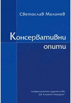 Консервативни опити - unipress.bg