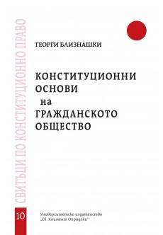 Конституционни основи на гражданското общество - unipress.bg