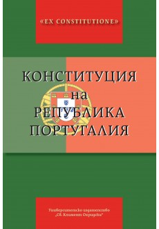 Конституция на Република Португалия - unipress.bg