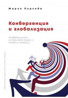 Конвергенция и глобализация - unipress.bg