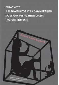 Рекламата и маркетинговите комуникации по време на черната смърт (коронавируса) - unipress.bg