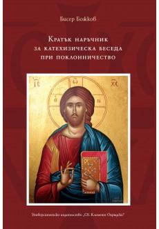 Кратък наръчник за катехизическа беседа при поклонничество - unipress.bg