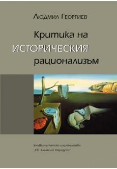 Критика на историческия рационализъм - unipress.bg