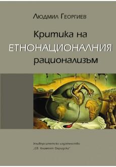 Критика на етнонационалния рационализъм - unipress.bg
