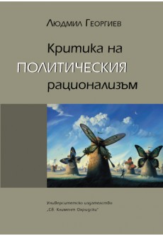Критика на политическия рационализъм - unipress.bg