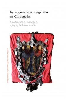 Културното наследство на Странджа – богатство, рискове, предизвикателства - unipress.bg