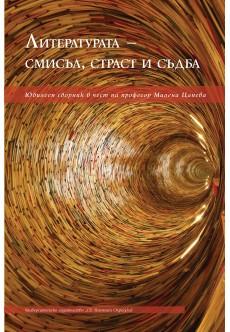 Литературата – смисъл, страст и съдба - unipress.bg