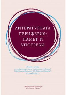 Литературната периферия: памет и употреби - unipress.bg