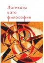 Логиката като философия - unipress.bg