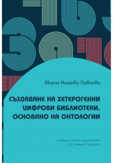 Създаване на хетерогенни цифрови библиотеки, основано на онтологии - unipress.bg
