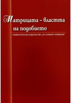 Матрицата - властта на подобието - unipress.bg