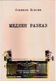Медиен разказ - unipress.bg