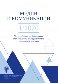 Медии и комуникации 1/2020 - unipress.bg